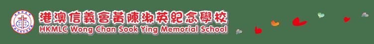 港澳信義會黃陳淑英紀念學校