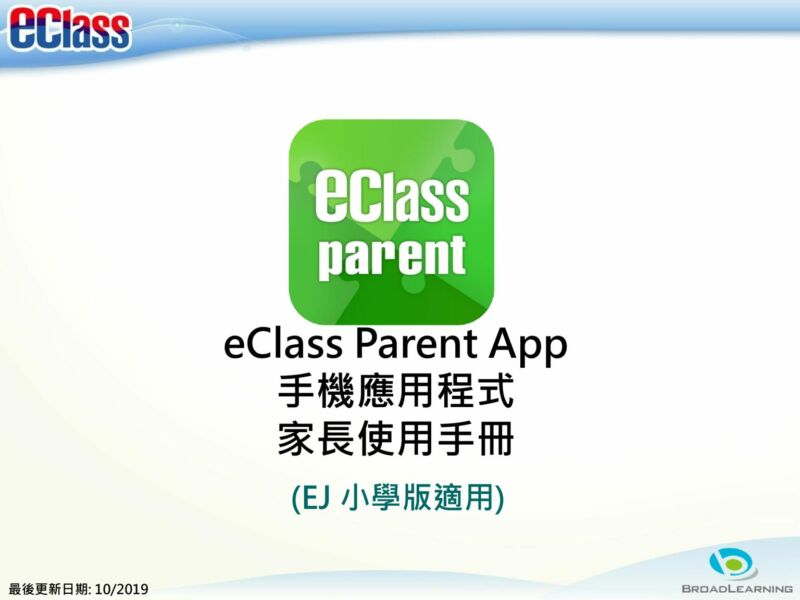 thumbnail of eClass Parent App_家長使用手冊_EJ50